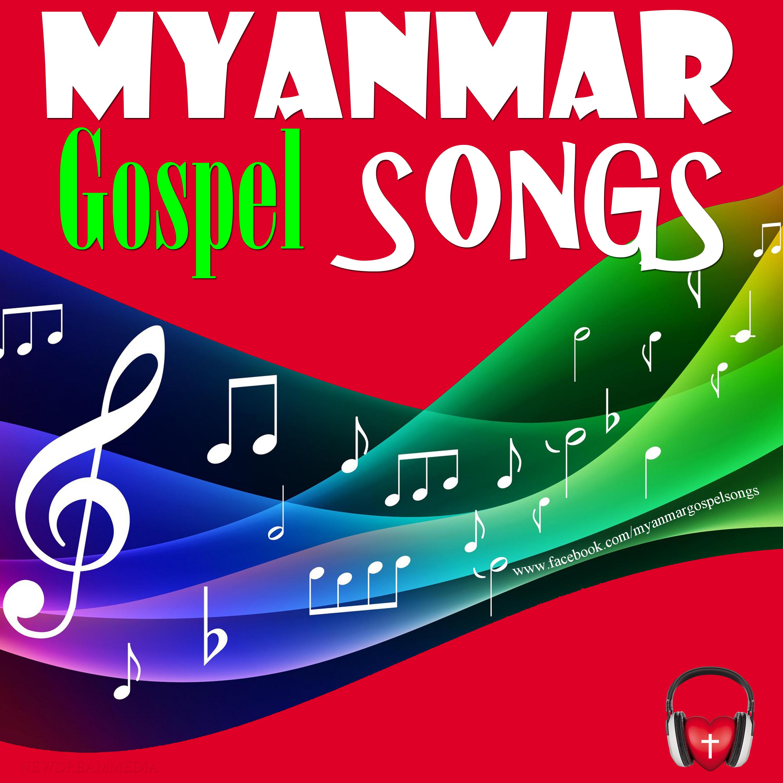 ၁။အပြစ်ကြွေးဆပ်မေတ္တာရှင် Myanmar Gospel Song