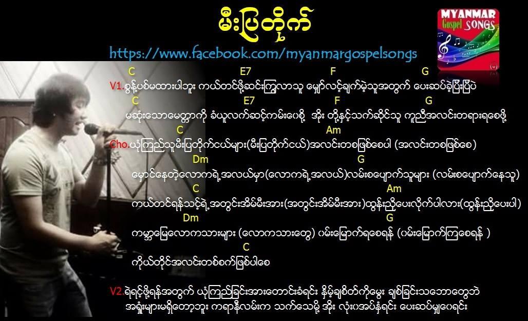 Myo Gyi