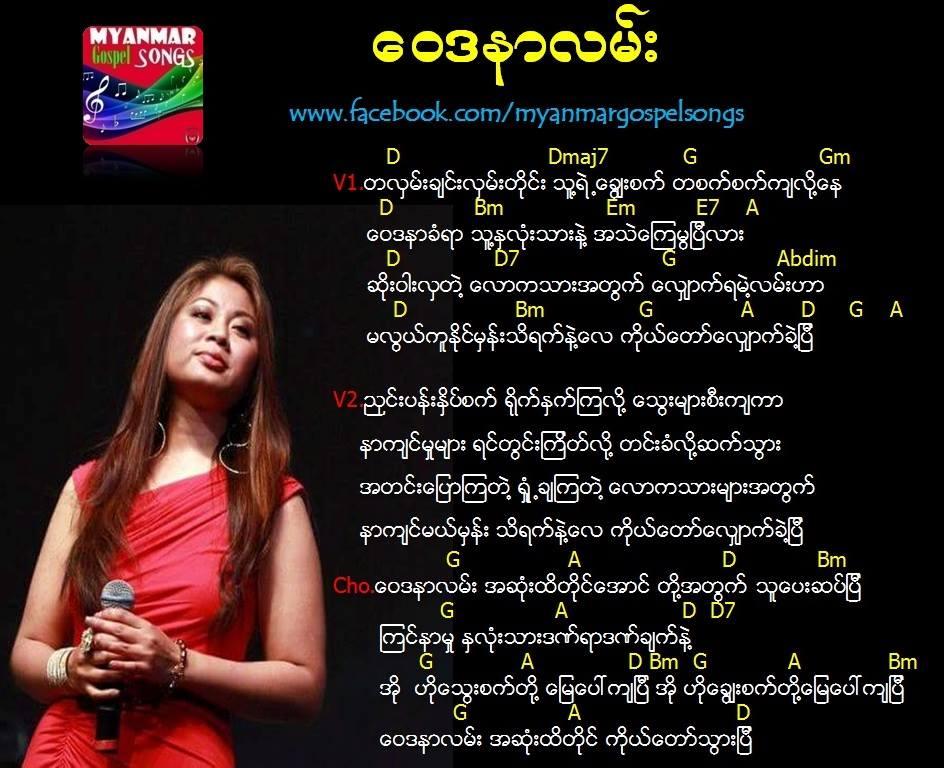 Naw Lae Htoo