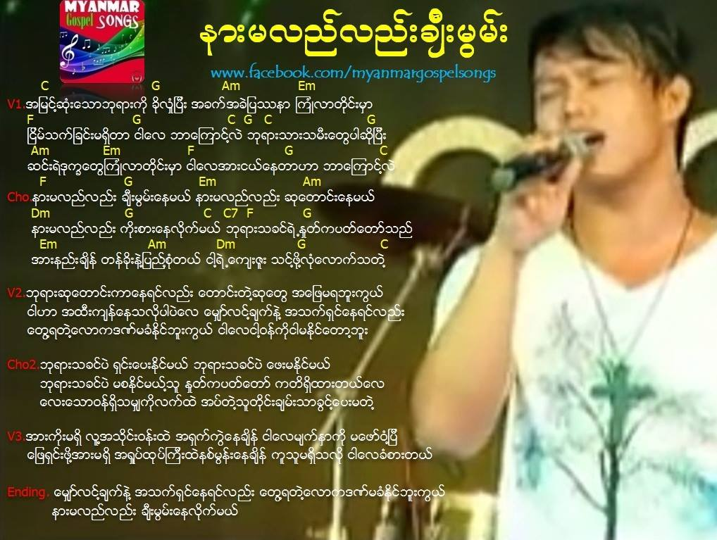 myanmar gospel songs