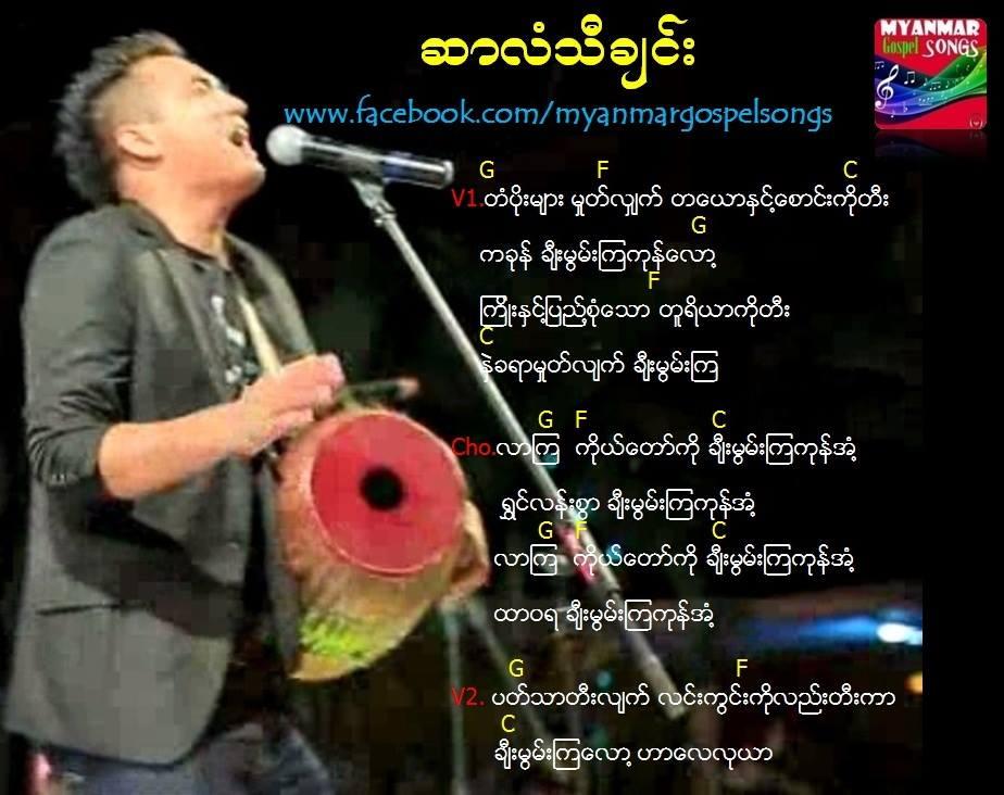 ဆာလံသီချင်း (MM3) | ဆာလံသီခ်င္း (ZG)