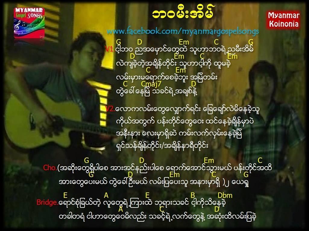 ဘဝမီးအိမ် (MM3) | ဘဝမီးအိမ္ (ZG)